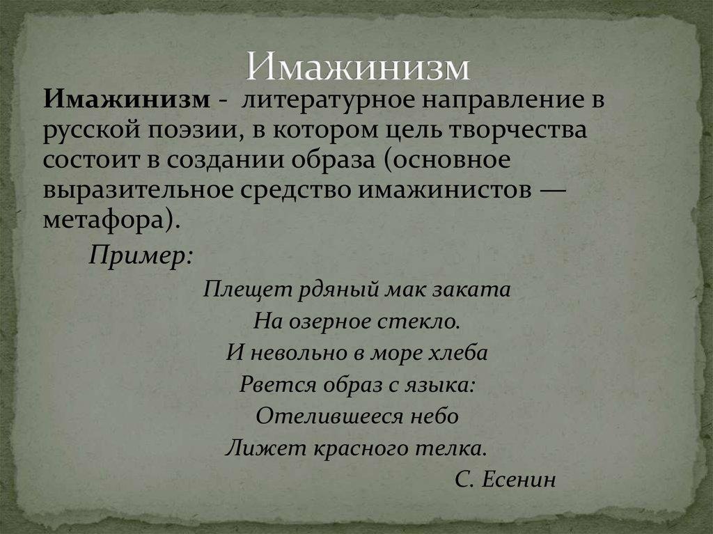 Имажинизм в литературе: определение, особенности и примеры :: syl.ru