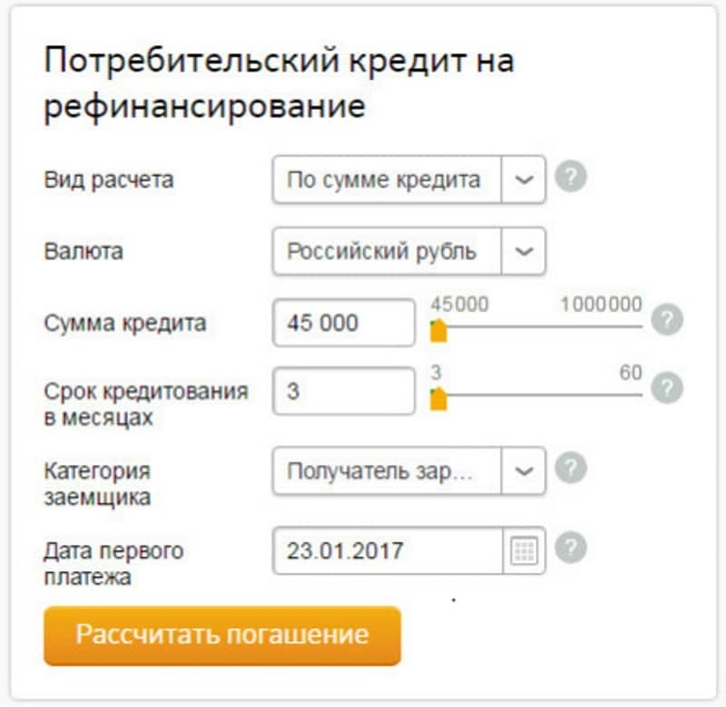 Рефинансирование кредита в сбербанке в 2020 году