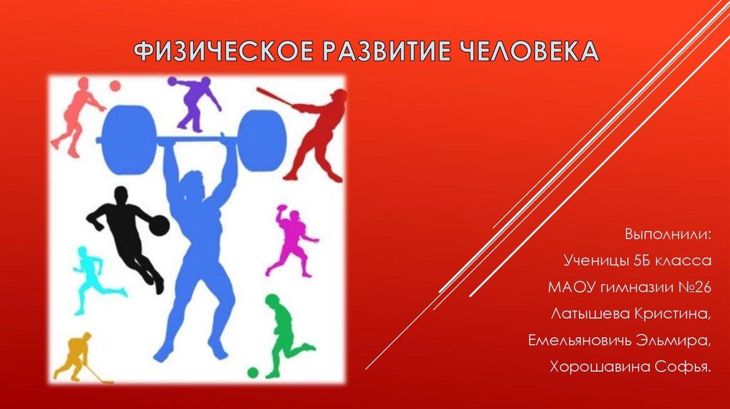 Понятие физического развития