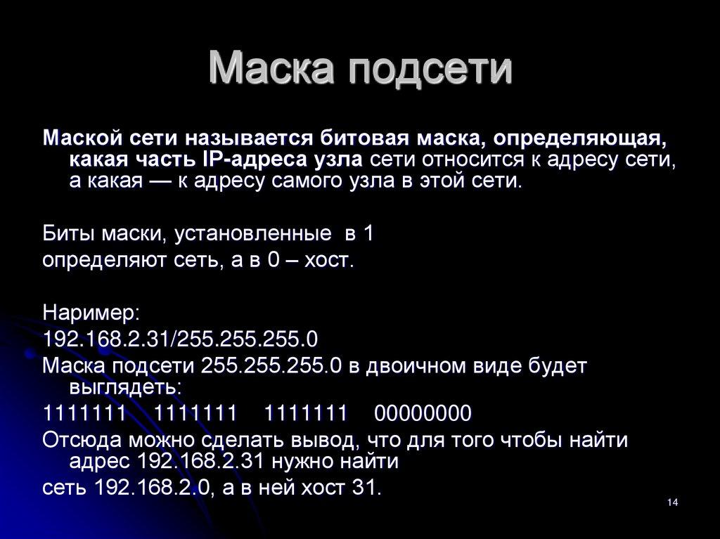 Анатомия ip адресов