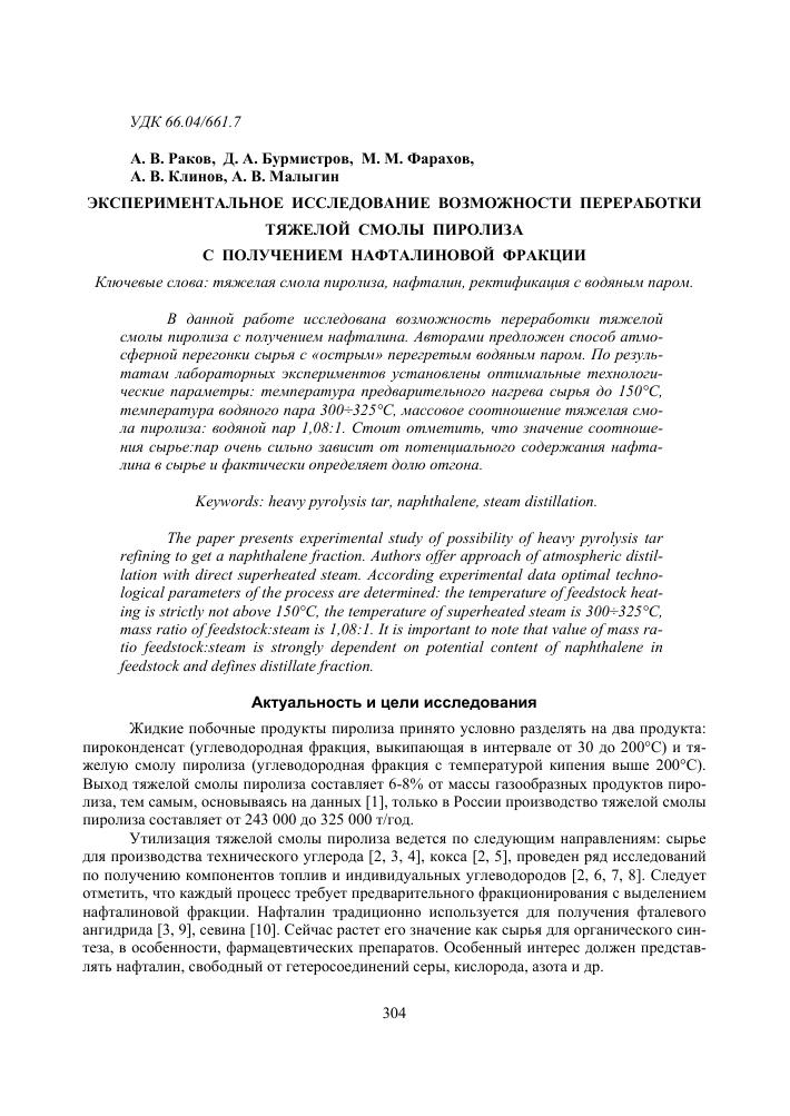 Гост 16106-82 с. 3 3. требования безопасности 3.1.нафталин обладает токсическими