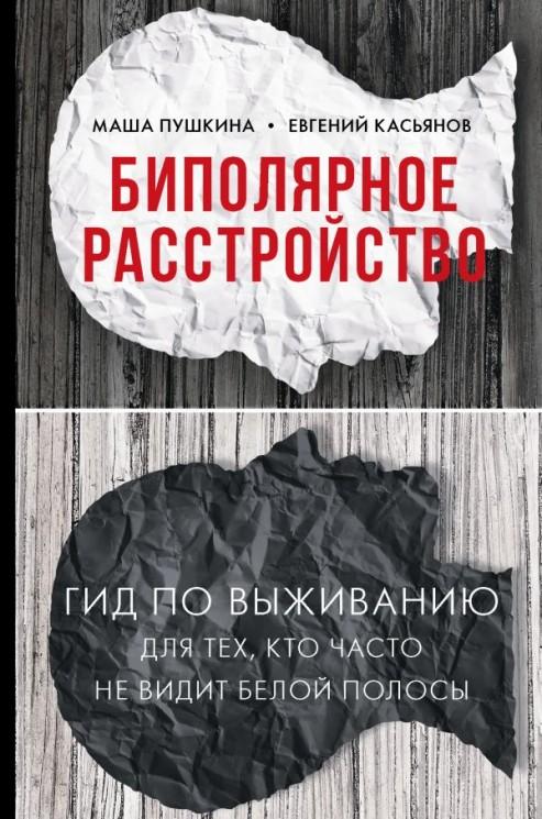 «биполярочка» и oxxxymiron | bipolar.su
