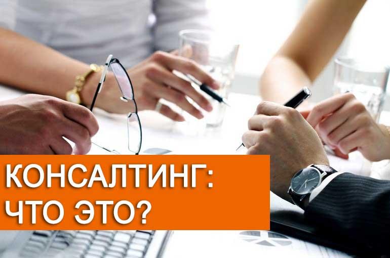 Что такое консалтинговые услуги — полный обзор понятия и пошаговая инструкция по получению услуг за 7 шагов + обзор топ-3 консалтинговых компаний