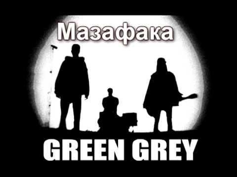 Музыка mazafaka