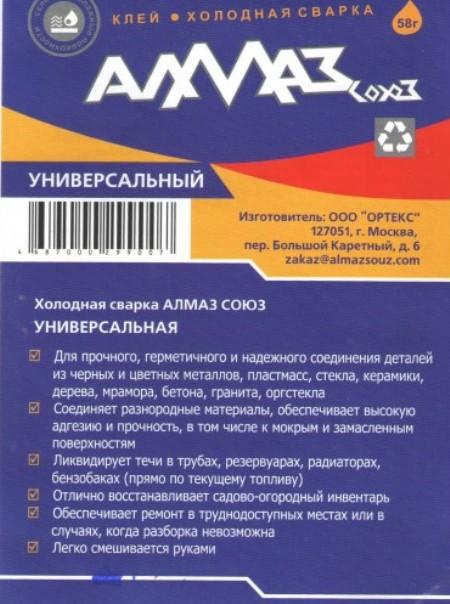 Холодная сварка для металла: высокотемпературная водостойкая продукция, инструкция по применению клея, отзывы