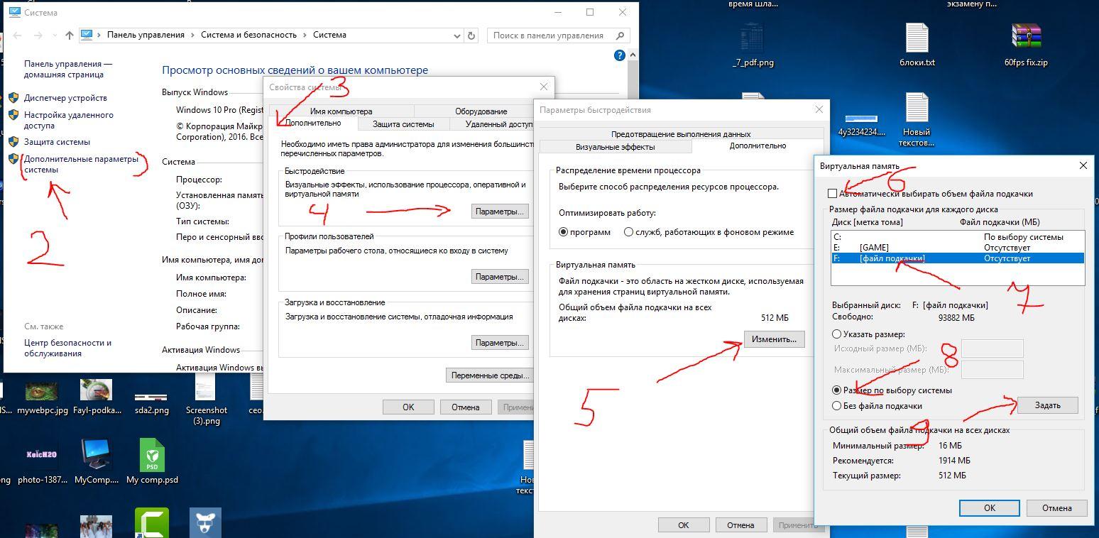 Что будет, если увеличить файл подкачки:выше рекомендуемого | it s.w.a.t. - компьютерные и мобильные технологии
