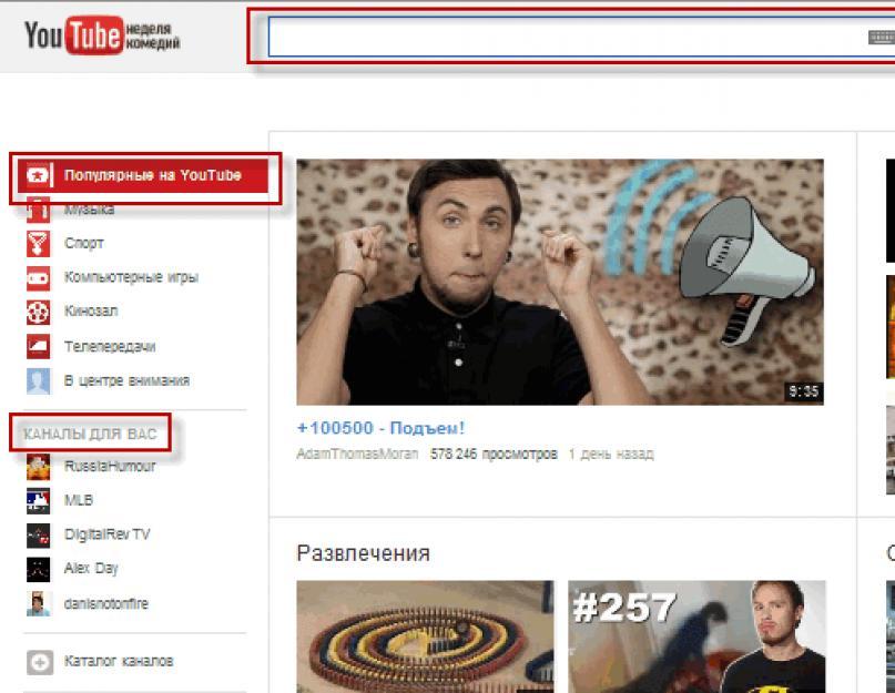 Что такое youtube? кратная информация про ютуб.