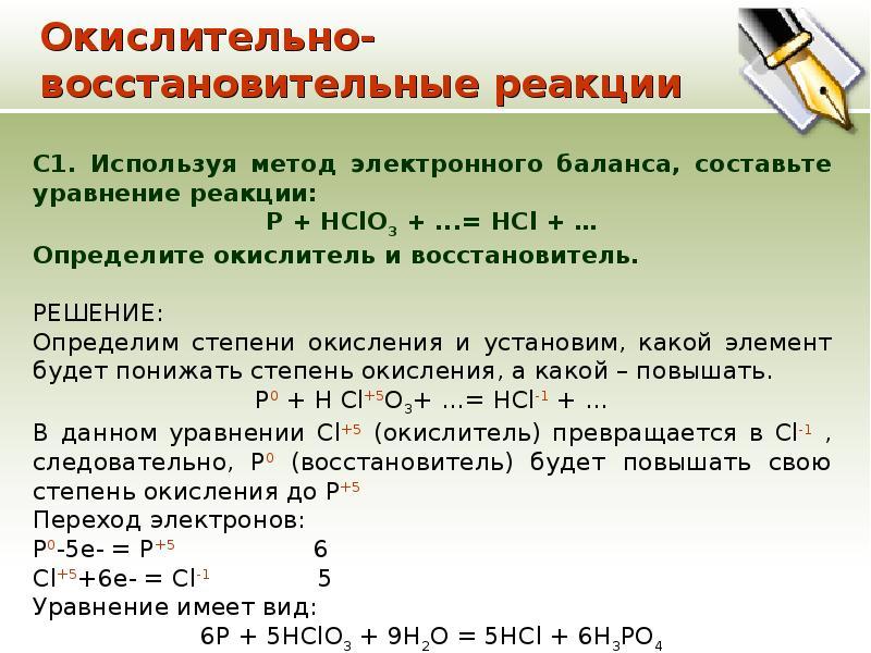 Как определять продукты, получающиеся при окислительно-восстановительных реакциях