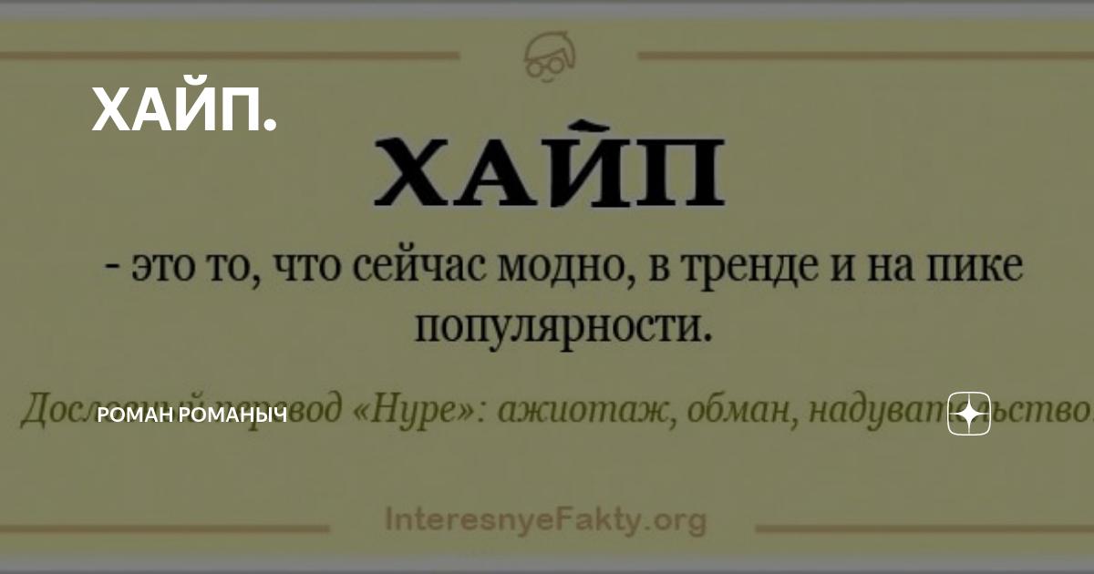 Хайпы (hyip). что это такое и как на них заработать? как найти лучший хайп.