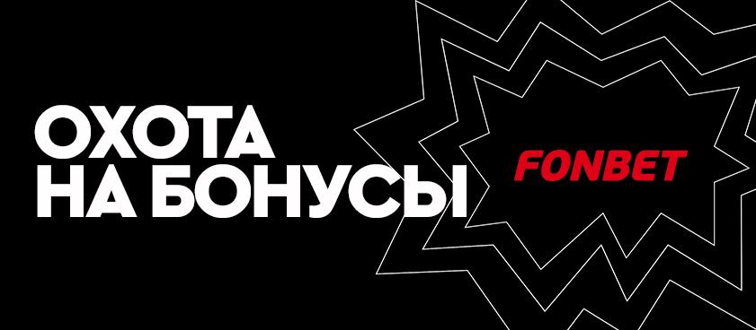 Фонбет fonbet.ru всё о букмекере: 2195 отзывов, жалобы, бонус 10 000₽, зеркало, официальный сайт