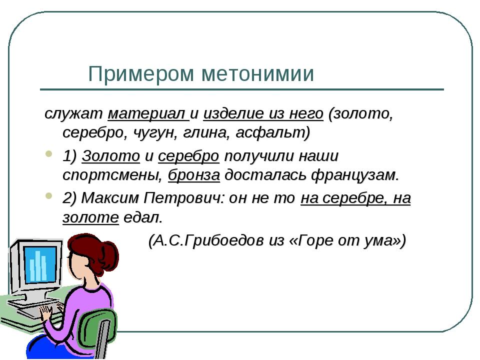 Что такое метонимия - узнай что такое