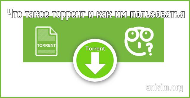 Как установить utorrent на компьютер
