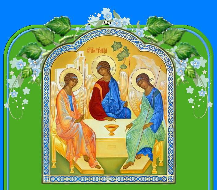 Троица: что это за праздник и когда его отмечать