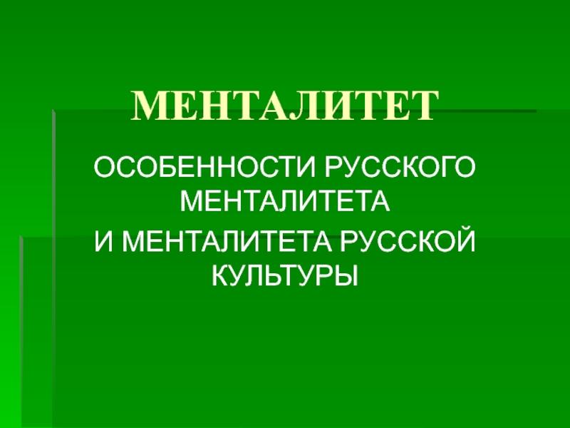 Менталитет  —  что это такое простыми словами | ktonanovenkogo.ru