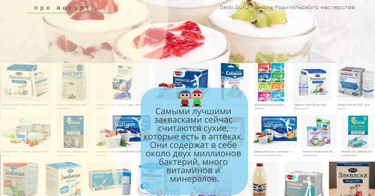 Термостатный йогурт. что это такое, польза, вред, рецепт в домашних условиях