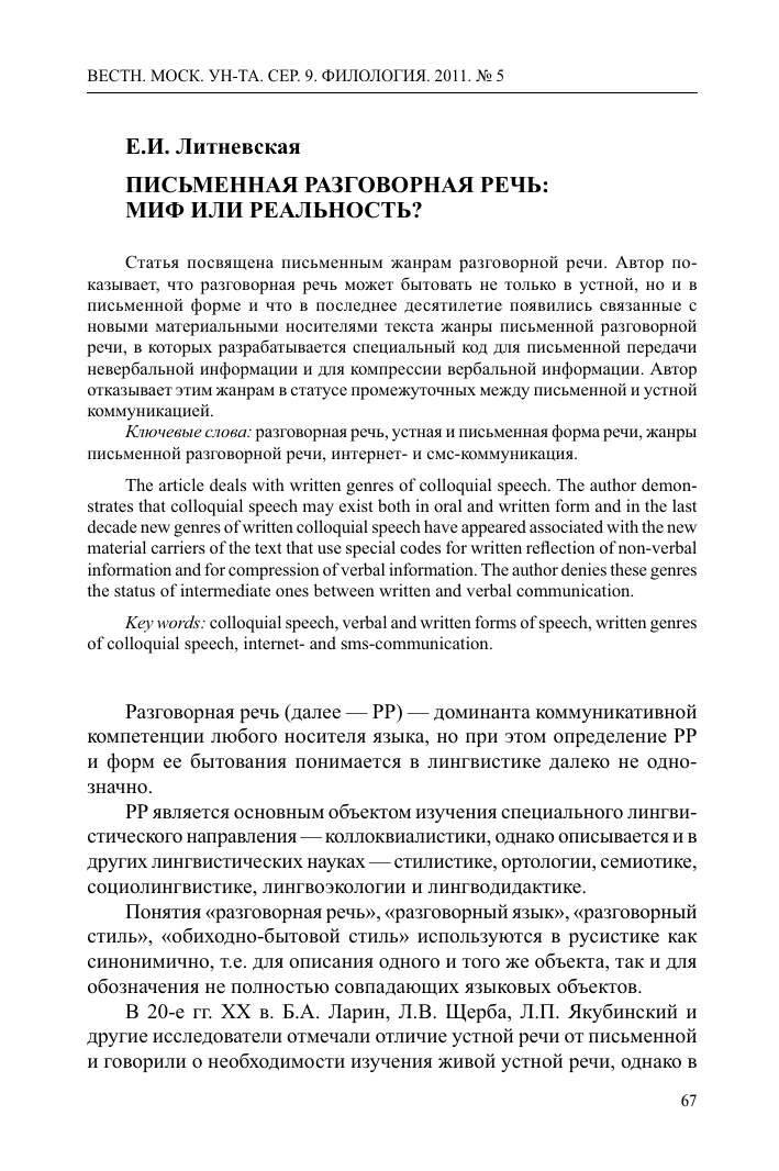 Речь и её характеристики / справочник по русскому языку для начальной школы