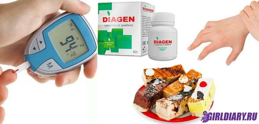 Диоген лекарство от диабета развод