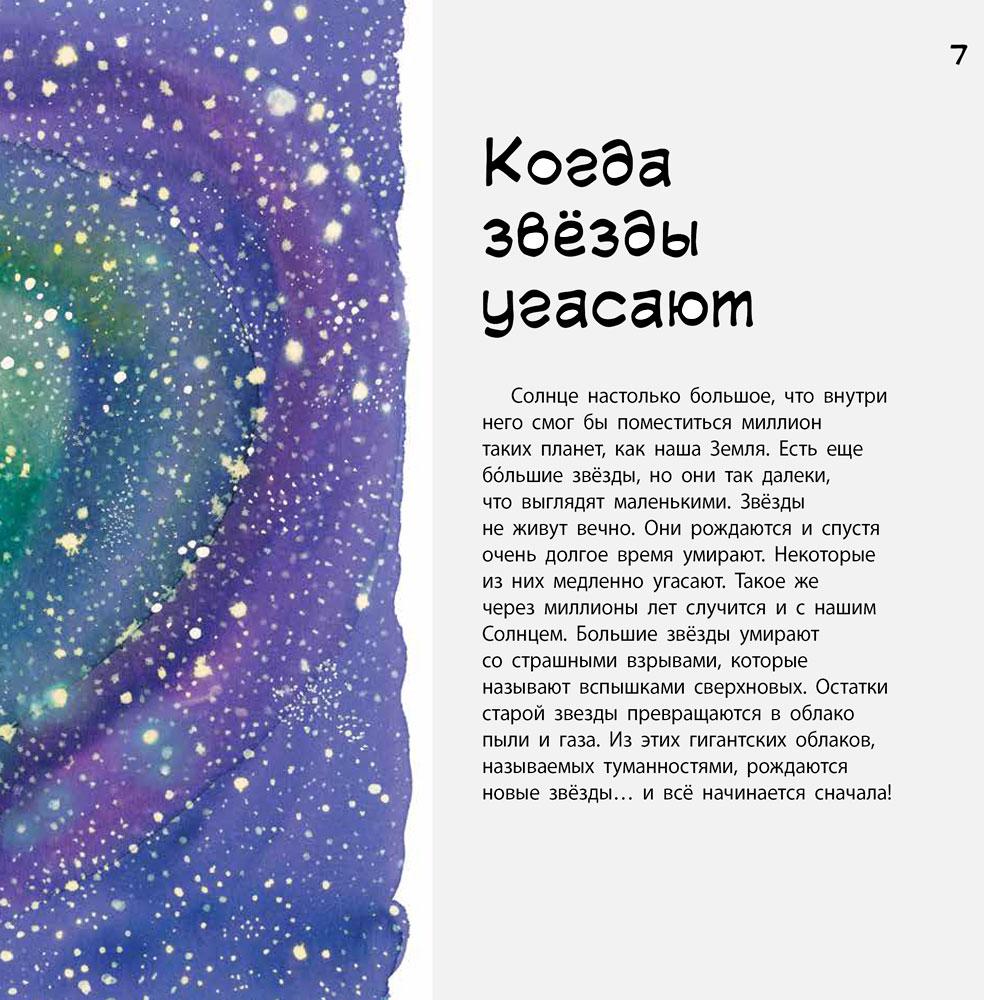 Что такое звезды в космосе, классификации звезд и самые известные   космогид