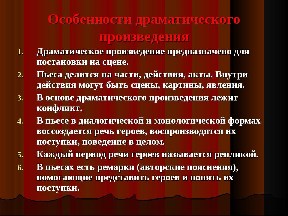 Русская драматургия
