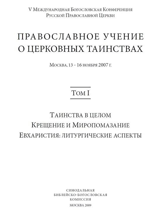 Покаяние в православии: что это такое, истоки и правила, отличия от исповеди, советы священников