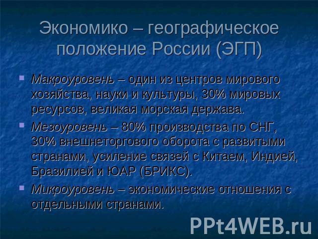 Географическое положение россии: плюсы и минусы. экономико-географическое положение рф