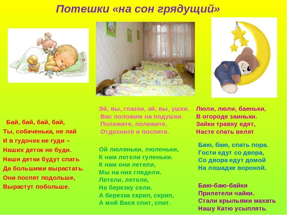 Потешки - ладушки.ру
