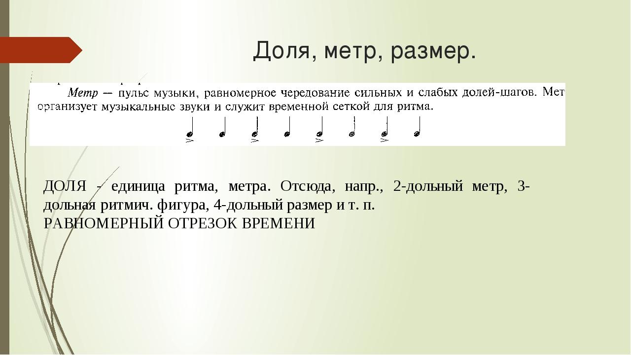 Значение слова «метр»