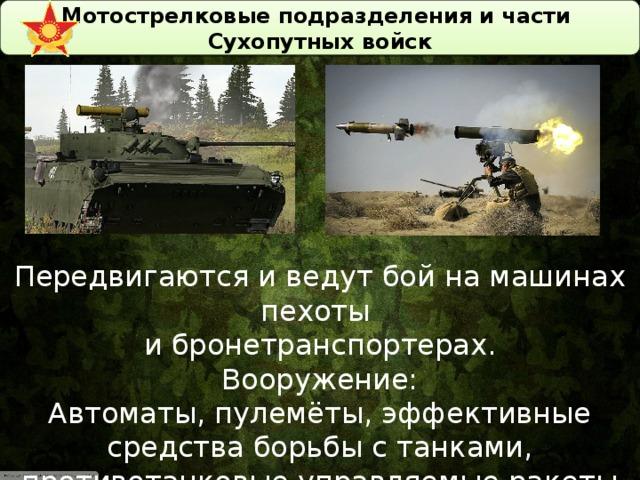 Мотострелковые войска ссср