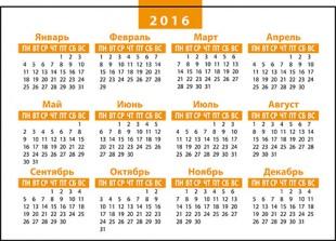 Что такое месяц?