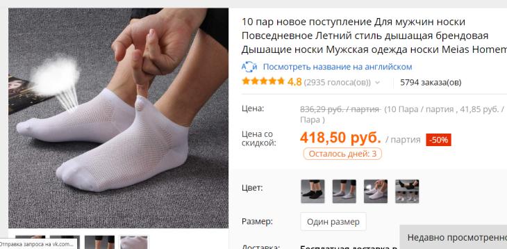 Носки — википедия. что такое носки