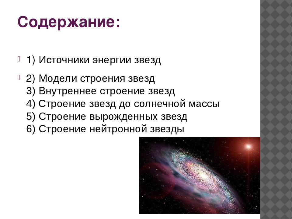 Внутреннее строение солнца и звезд главной последовательности и источники энергии