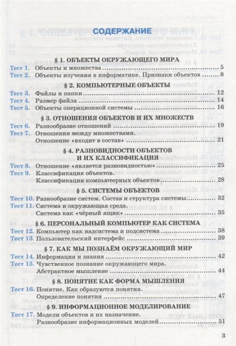 Тест по информатике объекты и множества для 6 класса