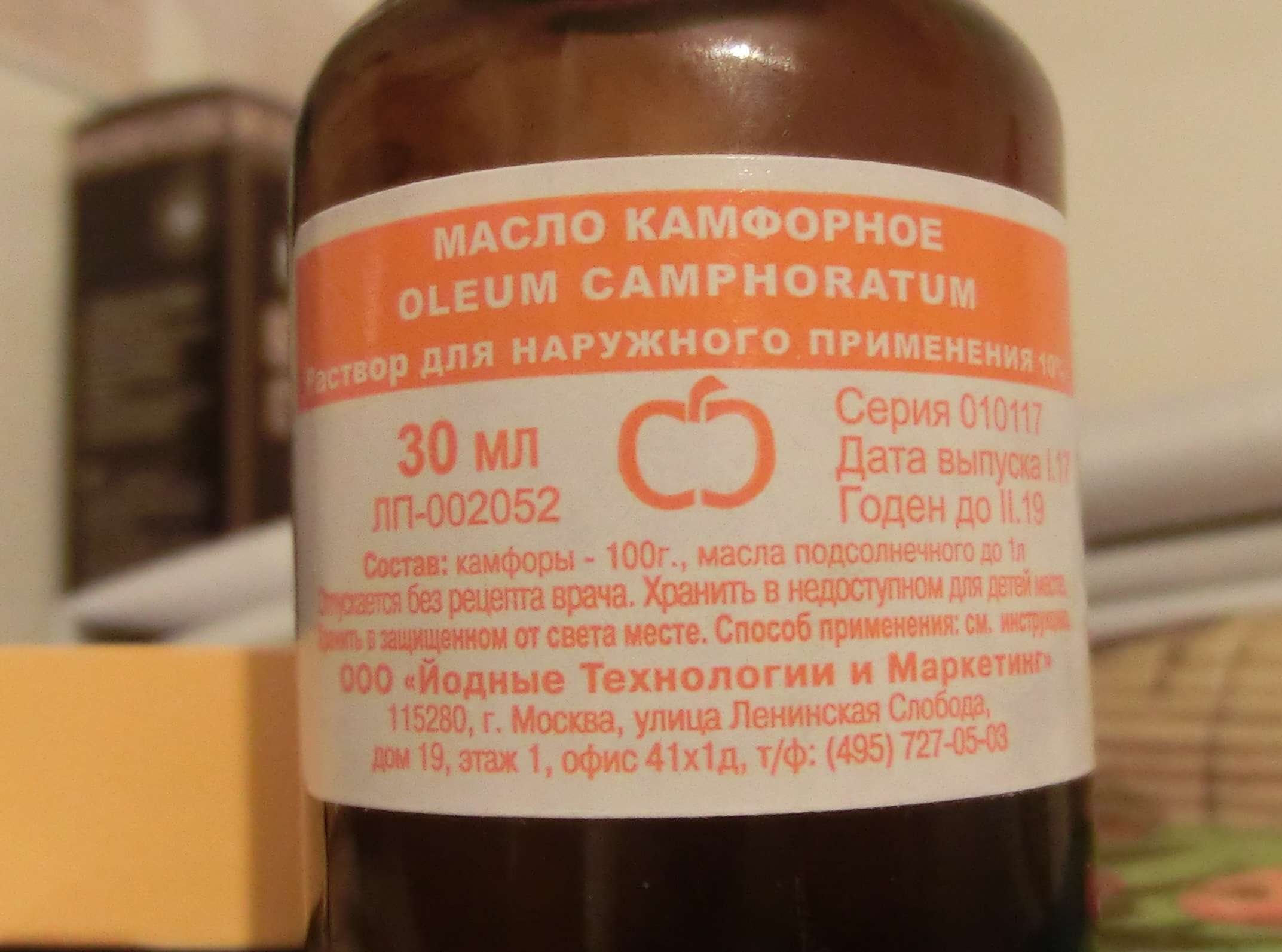 Камфорное масло: свойства и применение, состав, хемотипы