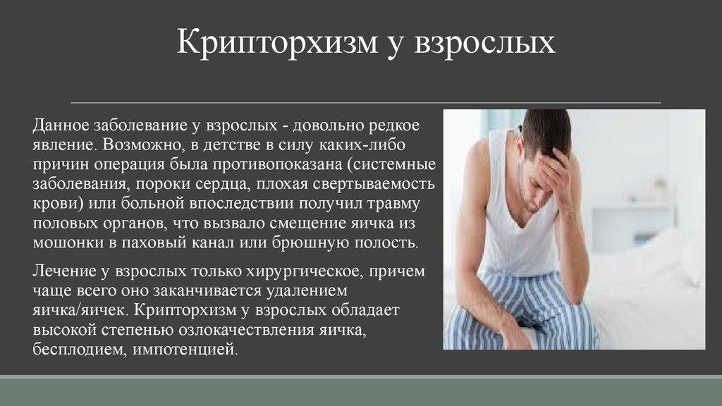 Крипторхизм: описание, причины, диагностика и лечение