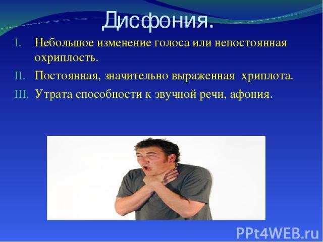 Чем проводят лечение дисфонии: эффективные способы