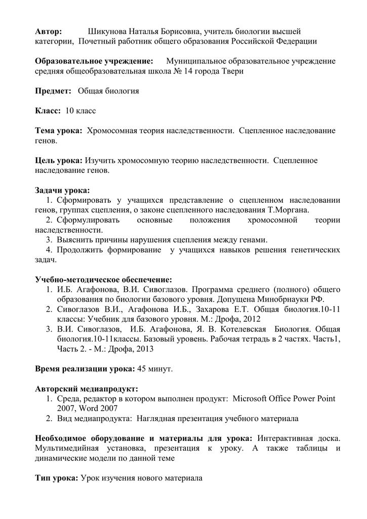 X-сцепленное рецессивное наследование — википедия. что такое x-сцепленное рецессивное наследование