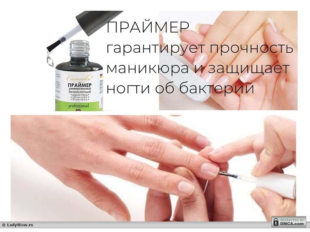 Праймер для ногтей: для чего он нужен и когда наносить, чем можно заменить в маникюре