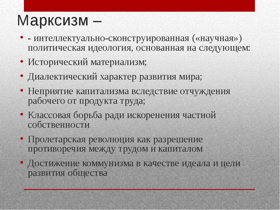 Что такое марксизм и в чем суть философии марксизма-ленинизма