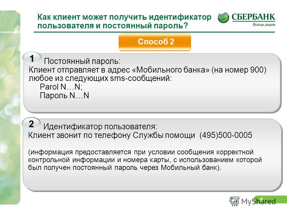 """Что такое идентификатор в """"сбербанк онлайн"""" - описание, условия и требования"""