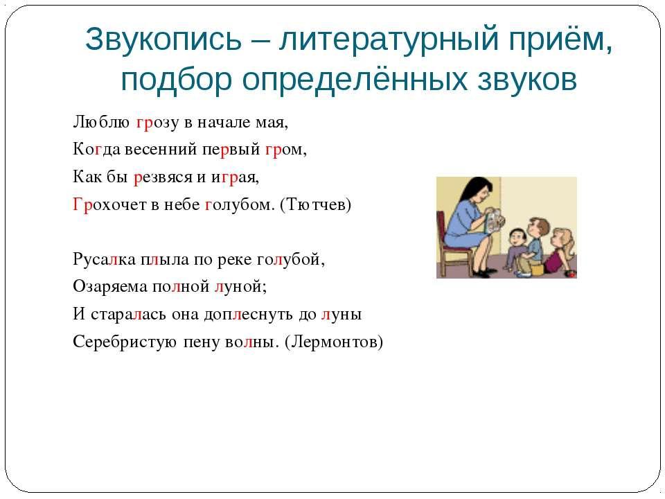 Звукопись примеры. примеры звукописи в русской поэзии