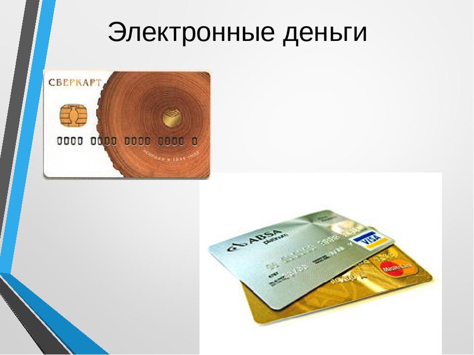 Деньги электронные