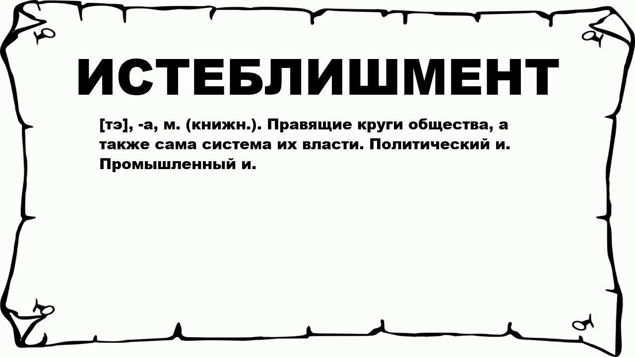 Истеблишмент - это что такое? :: syl.ru