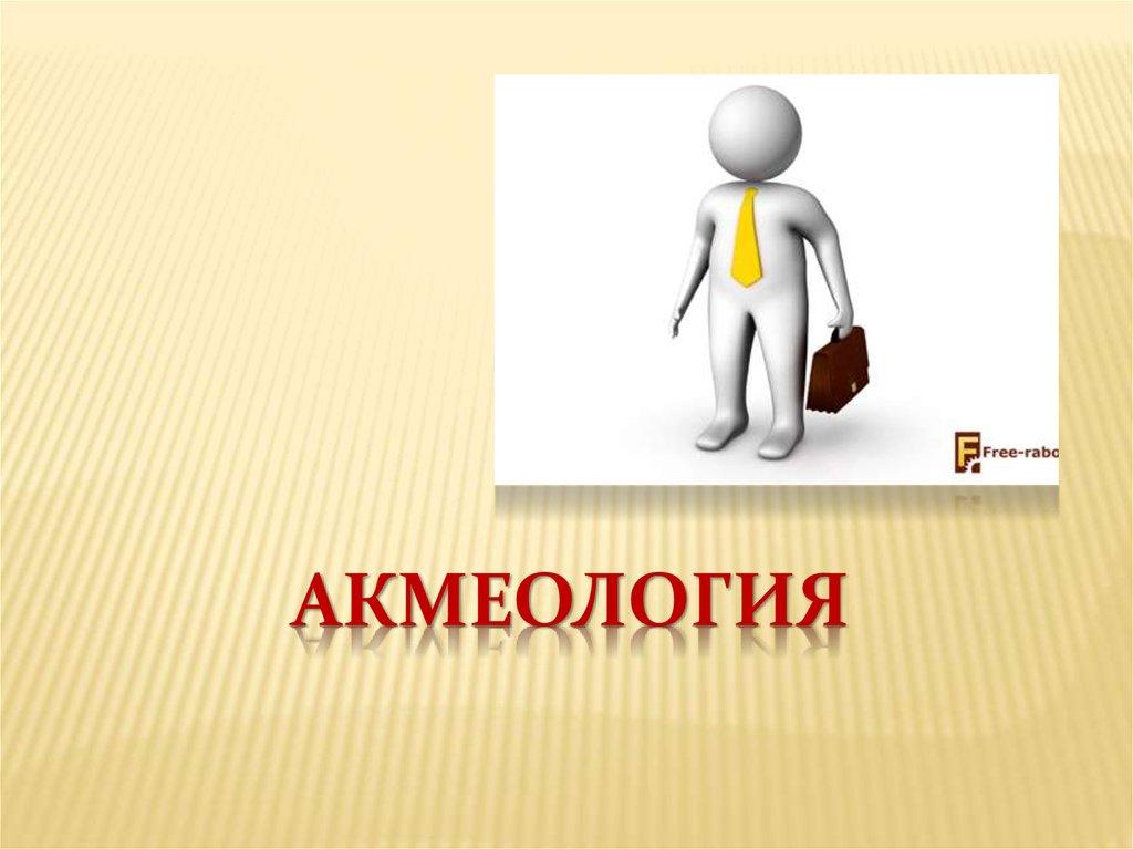 Акмеология - это что за наука? профессиональная акмеология