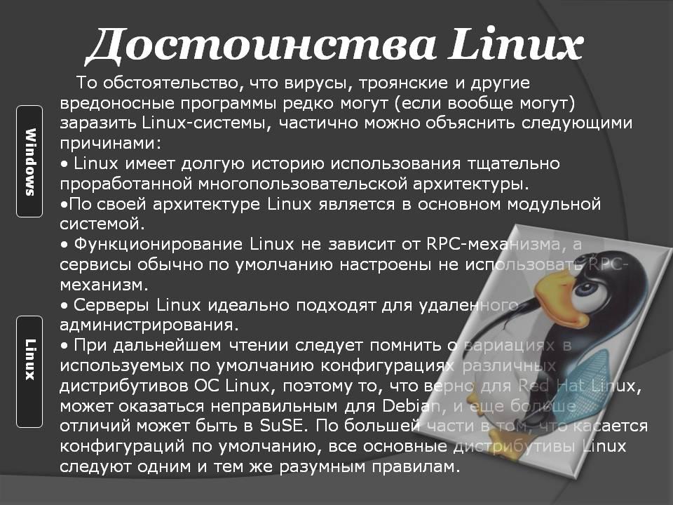 Список дистрибутивов linux — википедия. что такое список дистрибутивов linux