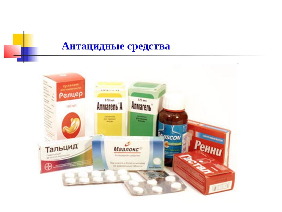 Антациды: что это такое и механизм действия, а также перечень лучших препаратов и классификация всасывающихся и невсасывающихся антацидных лекарств