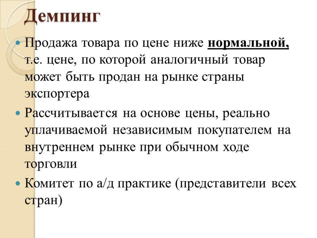 Демпинговать - это... понятие демпинга, его виды и последствия :: businessman.ru
