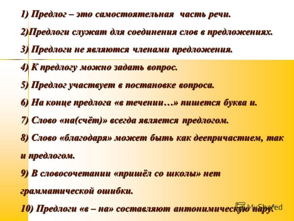 Предлог / морфология и морфологический разбор / справочник по русскому языку для начальной школы