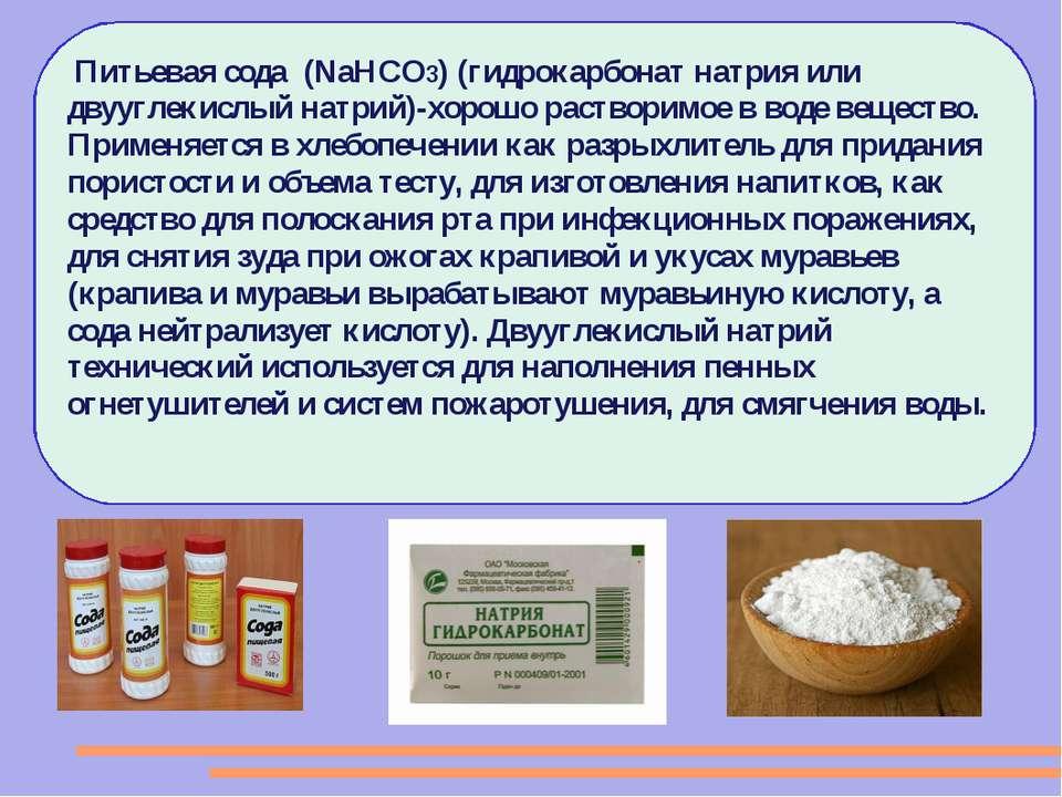 Лечит или калечит: что важно знать о соде // нтв.ru