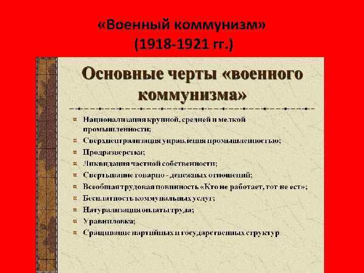 Военный коммунизм кратко