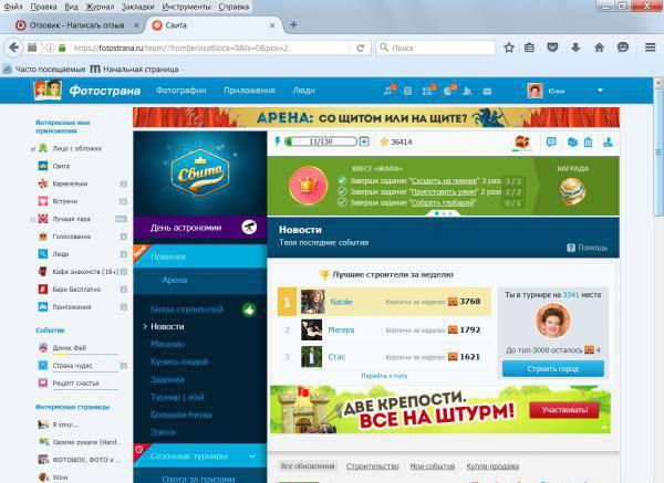 Вход на мою страницу фотострана на сайте fotostrana.ru